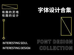 2020年近期字体设计合集
