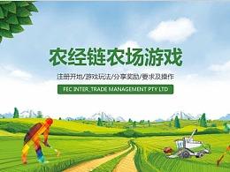 农场游戏介绍
