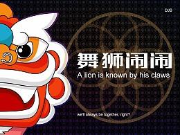 舞狮闹闹 吉祥物表情包制作卡通ip品牌形象设计