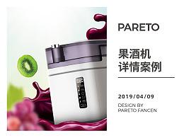 小家电-果酒机详情页|电商设计|PARETO