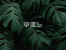 品牌提案ⅠCAOYANG草漾