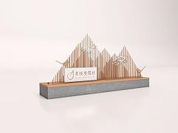 新中式木质旅游度假村导视系统设计方案
