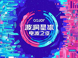 QQ JOY波洞星球电波之夜动画全流程| NIX&腾讯