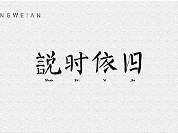 业余字体设计2