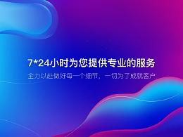 中软天辰信息科技(北京)股份有限公司官网设计