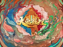 王者荣耀✖️敦煌文化大赛主视觉海报