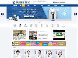 牙科医院网站设计牙科医院网站建设蓝色牙科医院网页