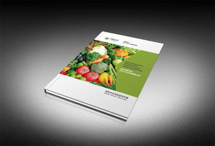 农产品宣传画册图片 农产品宣传画册设计素材 上海农产品宣传册设计图片