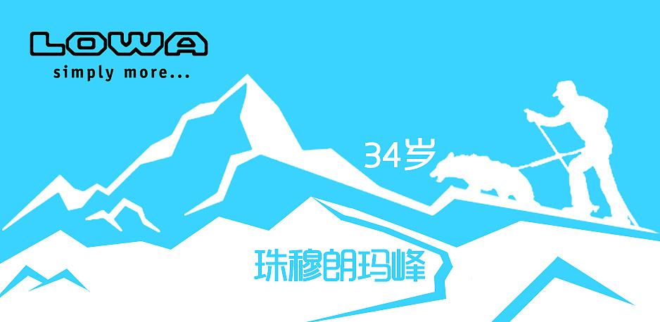 34岁是2005年攀爬过珠穆朗玛峰的所有登山爱好者的平均年龄.敢问贵庚?