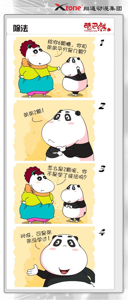 xtone翔通漫画集团酷巴熊四格漫画(六)动漫尻虐图片