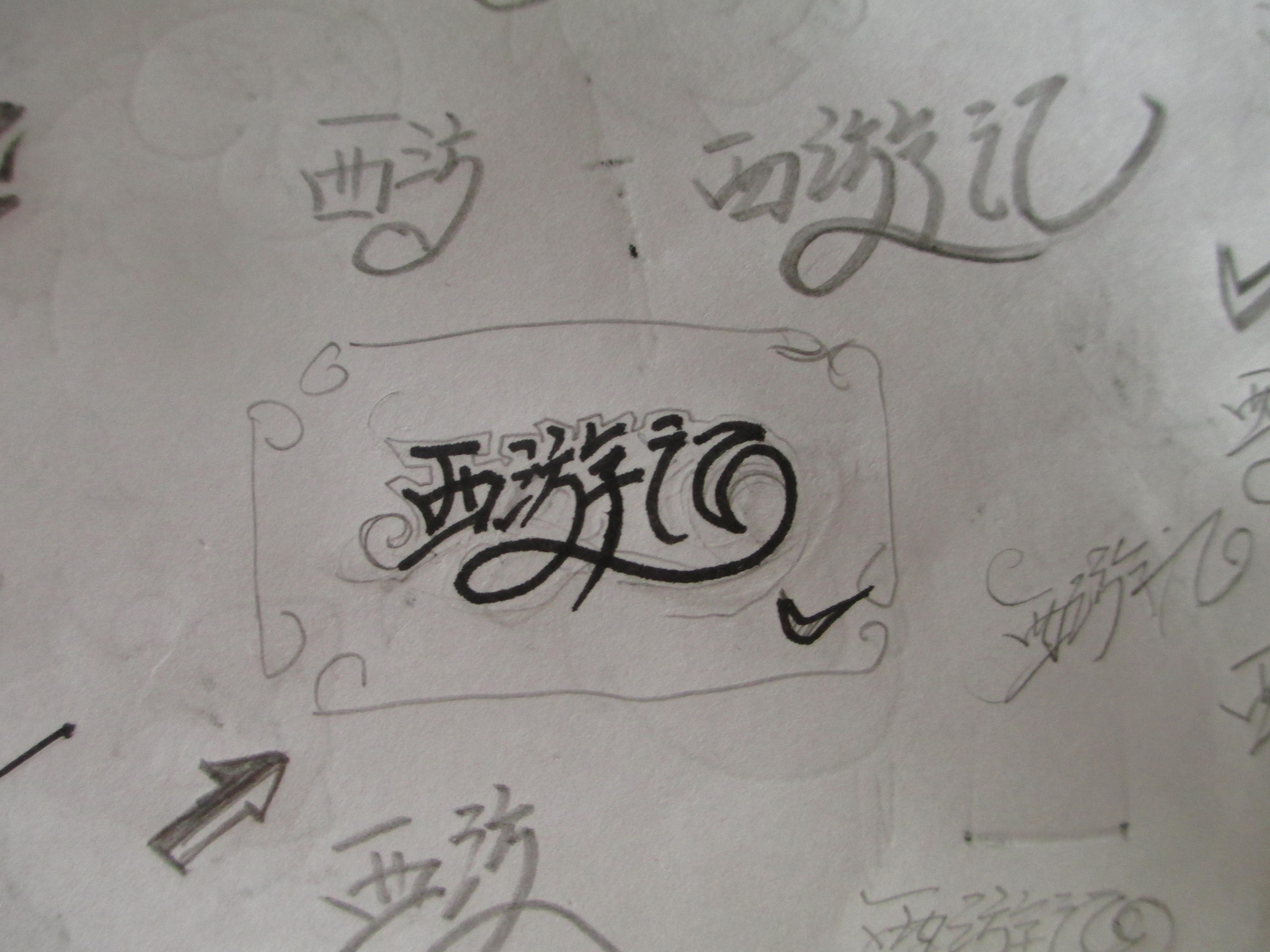 西游记字体设计