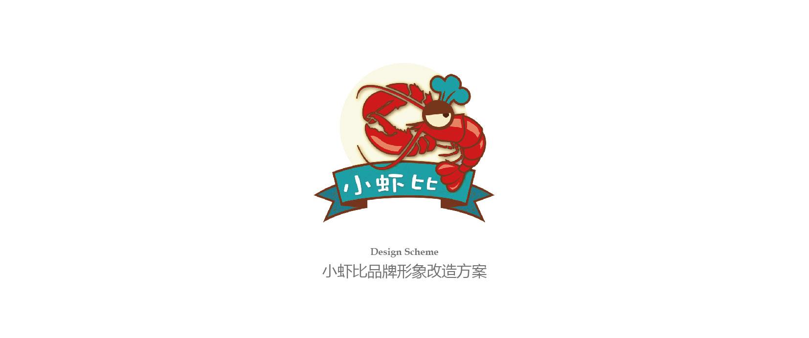卡通小虾简笔画