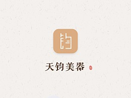 天钧美器App