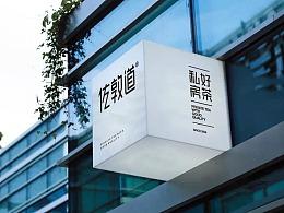 ZODODO佐敦道 2019品牌升级