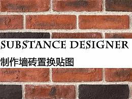Substance Designer制作墙砖置换贴图
