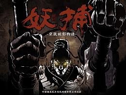 漫画《妖捕》角色资料卡