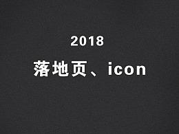 几张落地页 几个icon