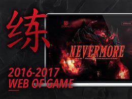 DOTA2-Nevermore