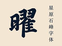 星原石峰字体