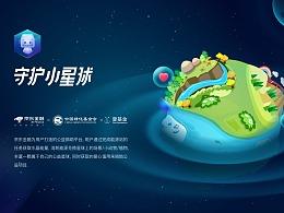 京東金融守護小星球游戲動效分享