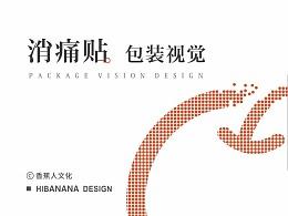 【香蕉人文化】-医疗产品包装设计-申博莱雅