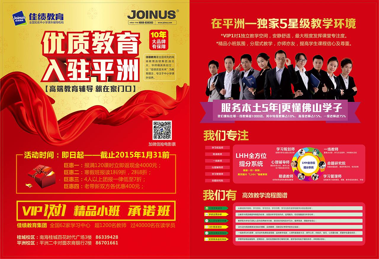 2015-01-11平洲校区开业海报a3 - 原创作品 - 站酷
