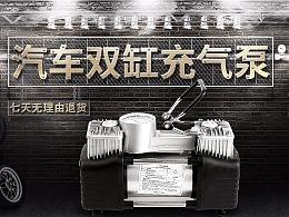 汽车用品-充气泵banner大图海报