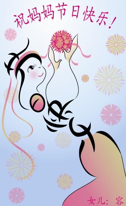 母亲节快乐!|字体/字形|平面|sunsea33