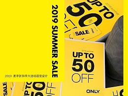 Summer On Sale 线下主题大活动视觉设计