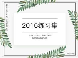 2016练习精选+源文件分享