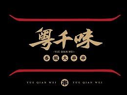 粤千味 — 香嫩大串串