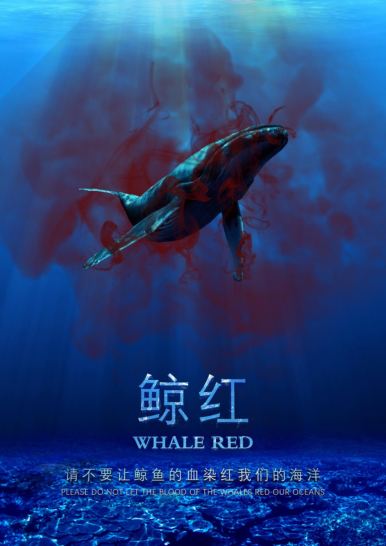 保护海洋的创意海报|平面|海报|圣皇大帝 - 原创作品