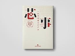 平面书籍装帧方案稿+内文版式设计