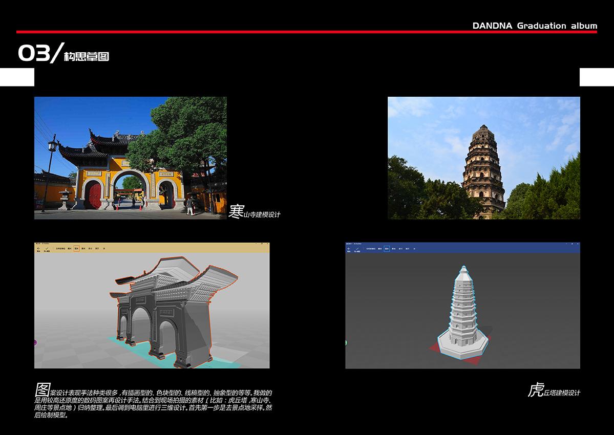 c4d打印3d结合设计开发苏州建筑文创海报(毕设)#背景产品2017幼儿园答卷设计图幼儿园青春图片