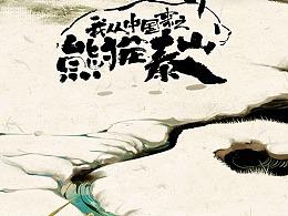 【熊猫泰山】电影海报