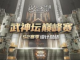 《梦幻西游》手游武神坛巅峰赛S2项目总结(上篇)