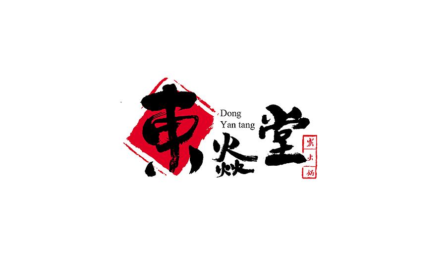 书法字体logo设计图片