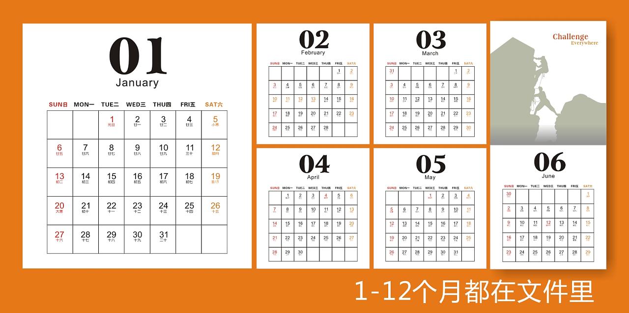 2013台历挂历模板图片
