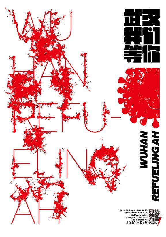 """团结就是力量——2020抗击""""新型冠状病毒""""国际公益海报设计邀请展纪实合集一插图(83)"""