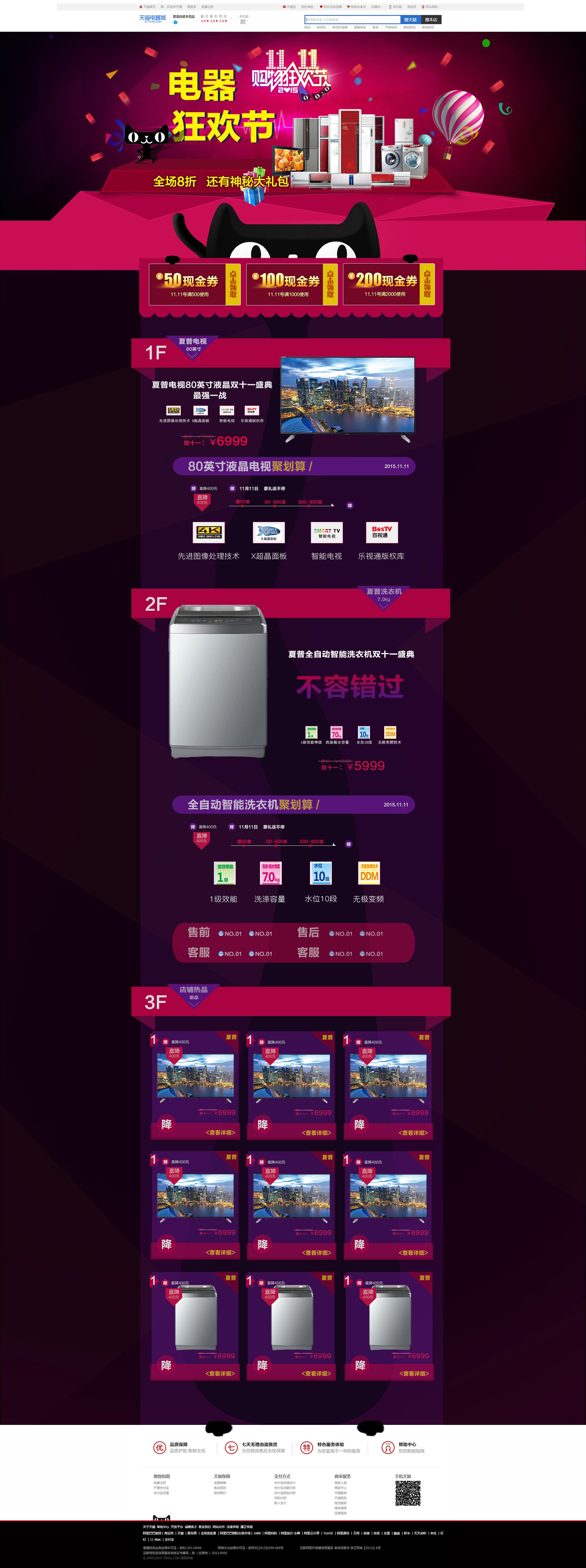 双十一电商设计|网页|电商|shilon - 原创作品 - 站酷