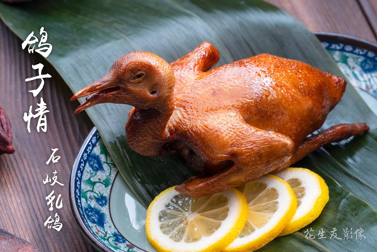 萧山美食情鸽子拍摄|摄影|静物|美食摄影师吴楚帆旺角城珠海电影介绍图片