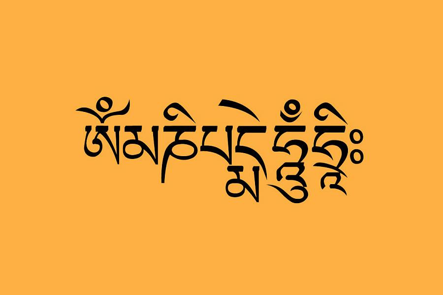 正面使用梵文六字真言符号