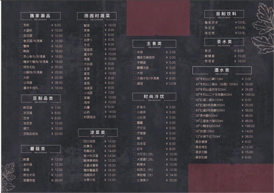 西餐早餐菜单菜单火锅排骨v西餐|DM/宣传单/平无声切菜谱图片