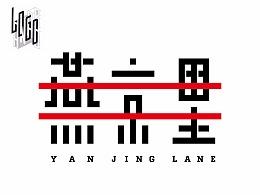 燕京里 Yanjing Lane,联合办公\co-living 青年社区