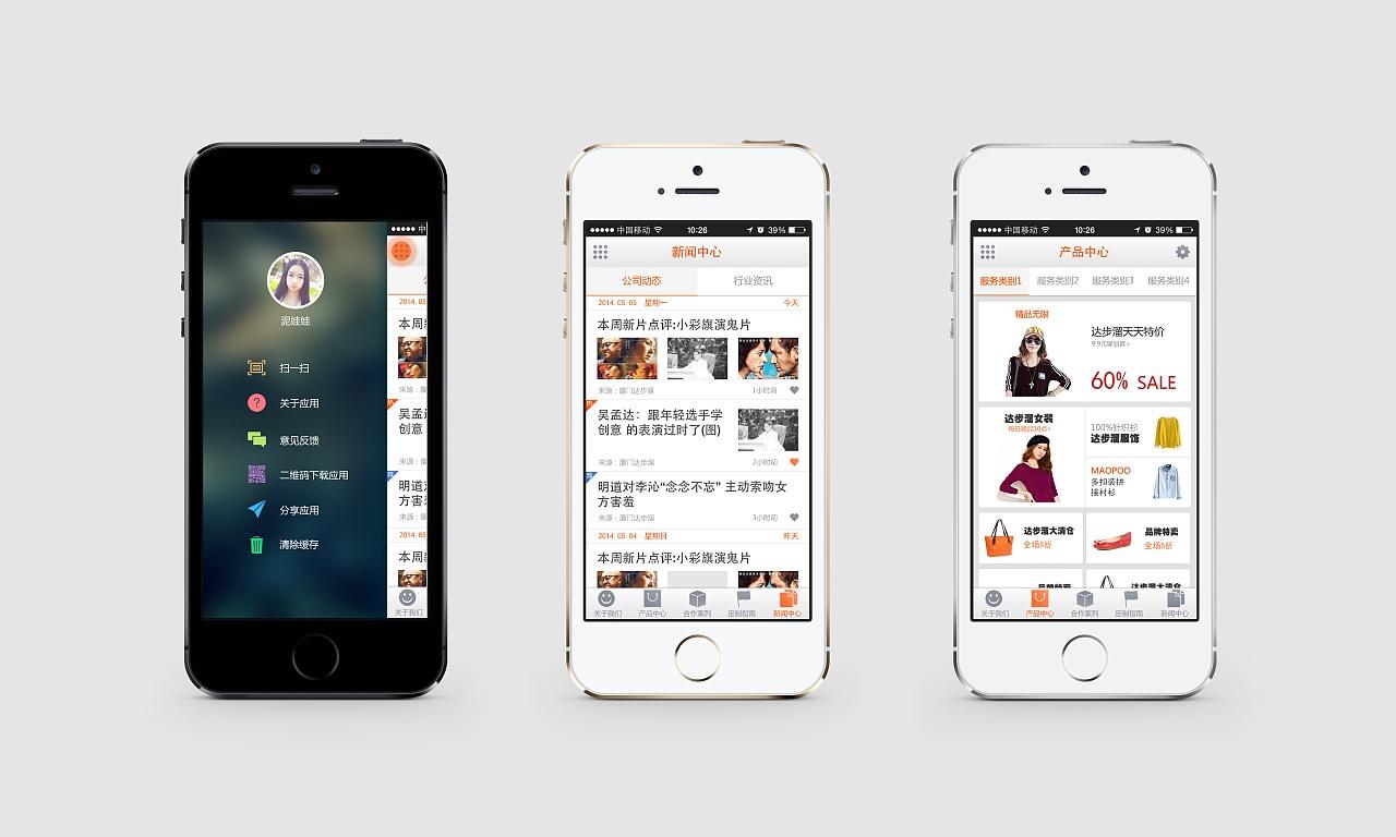 服装服饰app设计图片