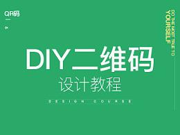 DIY二维码设计教程