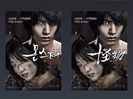 韩国影视剧海报字体的中文版设计Vol.2