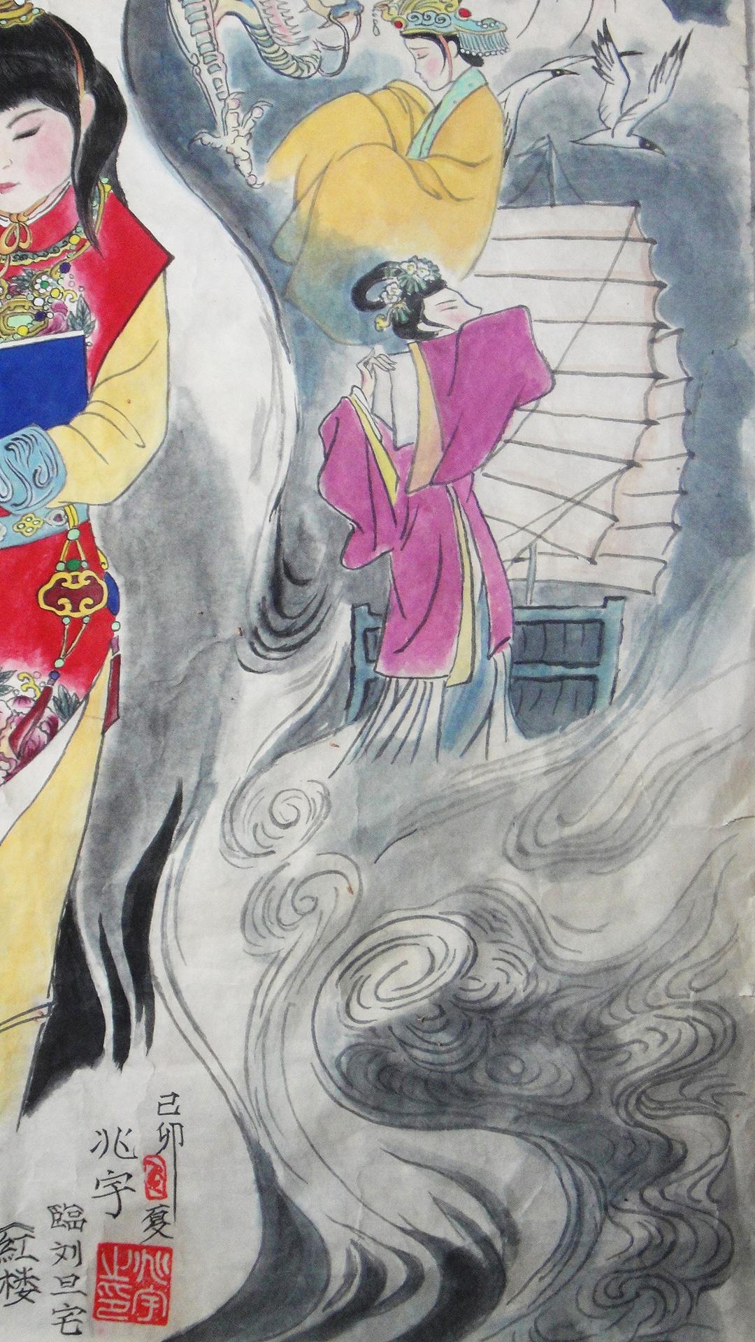 《红楼梦》第五回 游幻境指迷十二钗 饮仙醪曲演红楼梦