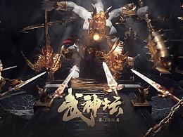 2020梦幻西游端游武神坛设计项目总结