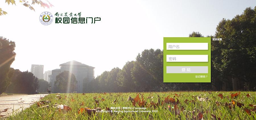 南京农业大学主页设计